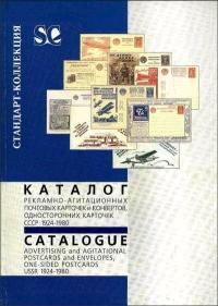 Рекламно-агитационные почтовые карточки и конверты. СССР 1924-1980 гг